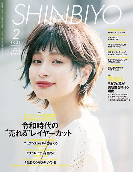 SHINBIYO2021年2月号