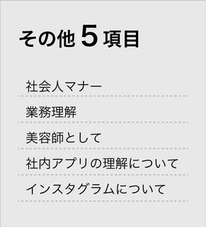 アカデミー項目2-4.jpg