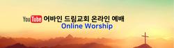 어바인 드림교회 온라인 주일예배