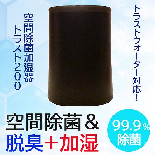 空間除菌加湿器トラスト200/トラストウォーター20Lと加湿器SET