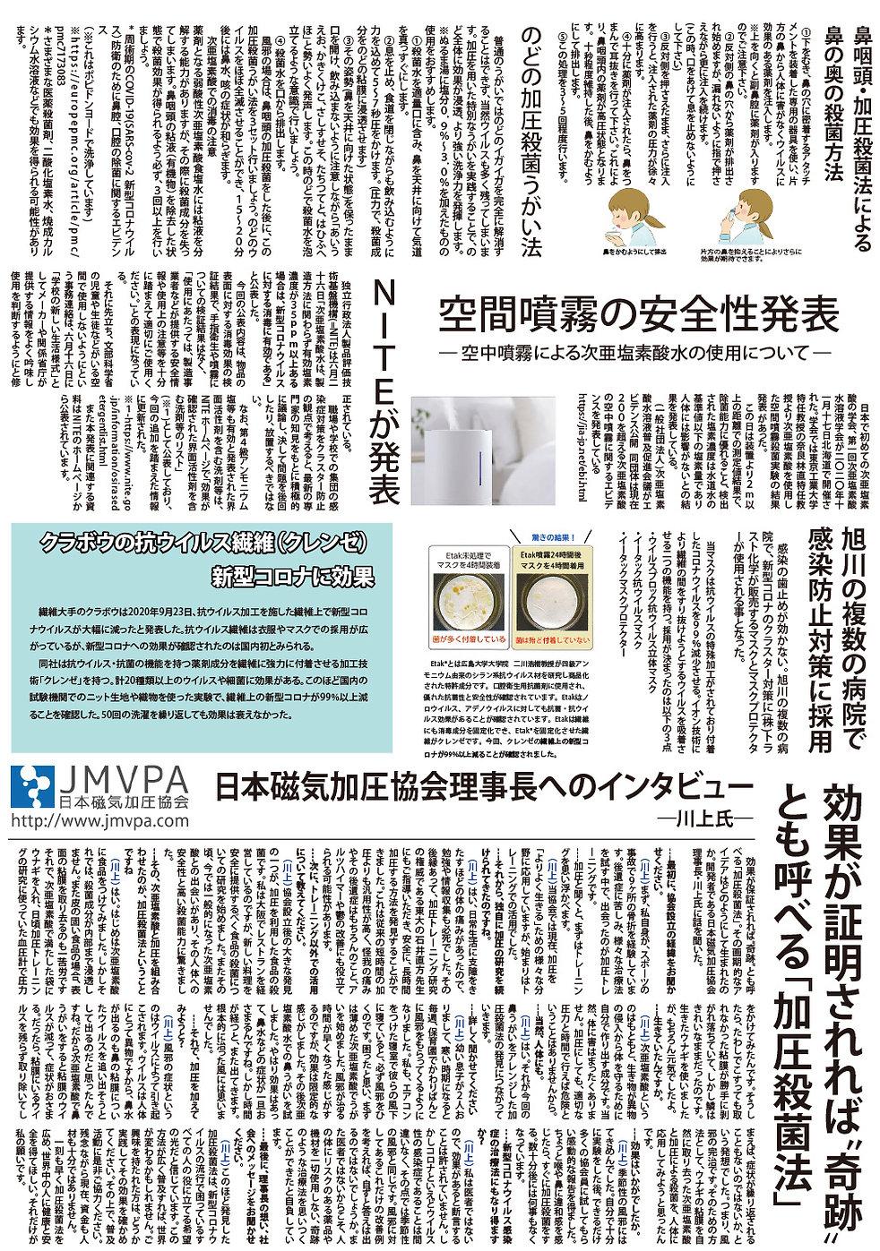 ライフサイエンス新聞-2.jpg