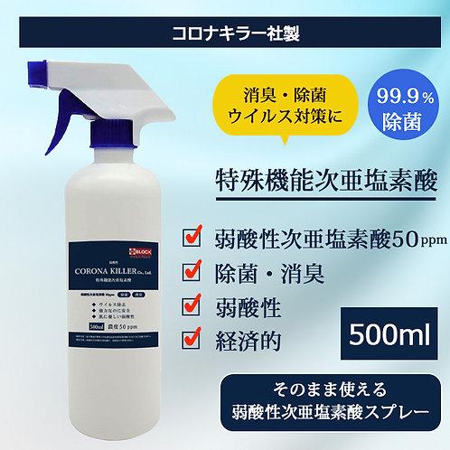 弱酸性 特殊機能次亜塩素酸50 50ppm 500ml   加湿器 噴霧 コロナキラー社製 除菌 消臭
