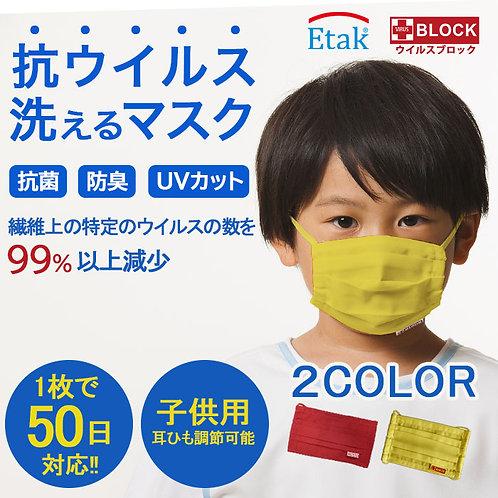 【子供用】快適 UV加工 ウォッシャブルプリーツマスク Etak/イータック マスク 洗えるマスク 50回洗濯可能 クレンゼマス イータック