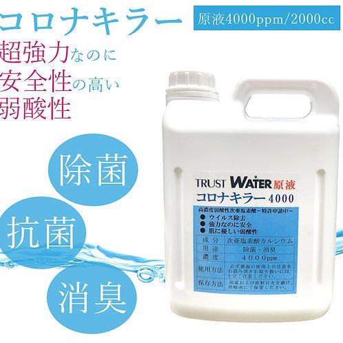 弱酸性 次亜塩素酸水