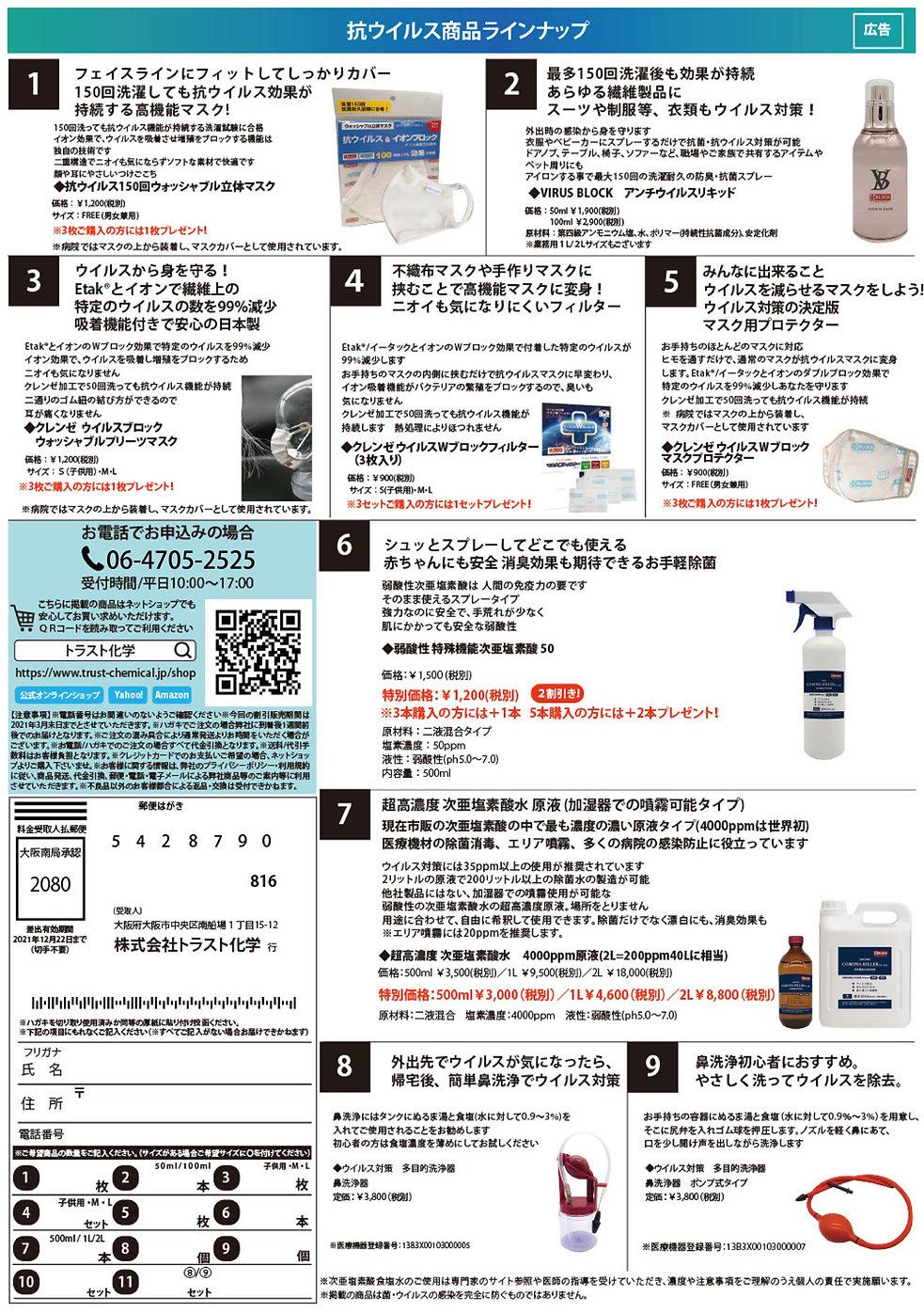 ライフサイエンス新聞-4-01.jpg