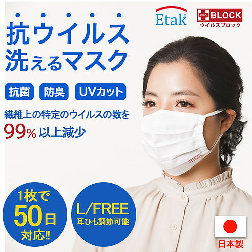 【日本製】【L-FREE】夏 快適 UV加工 ウォッシャブルプリーツマスク Etak/イータック マスク 洗えるマスク 50回洗濯可能 クレンゼマスク→ イー