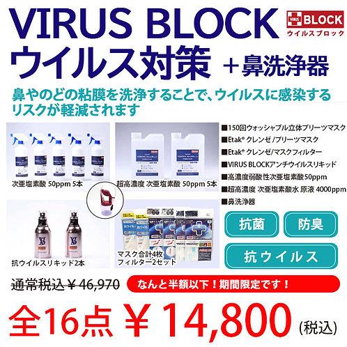 トラスト化学 VIRUS BLOCKウイルス対策サンプルセット + 鼻洗浄器