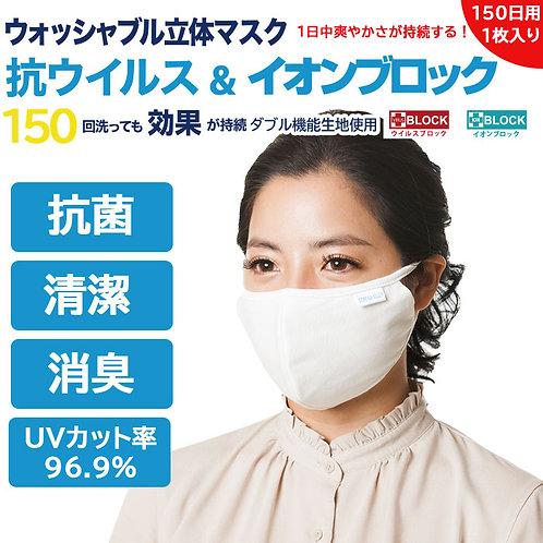 150回洗濯可能|ウォッシャブル立体マスク|快適 ウイルス不活化能力 感染予防 抗ウイルス素材
