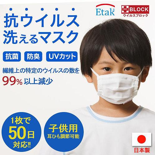 【日本製】【子供用】夏 快適 UV加工 ウォッシャブルプリーツマスク Etak/イータック マスク 洗えるマスク 50回洗濯可能 クレンゼマスク → イータック