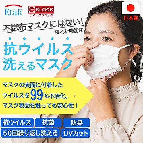 【日本製】 ウォッシャブルプリーツマスク Etak/イータック  クレンゼマスク  洗えるマスク  不織布に負けないウイルス吸着力