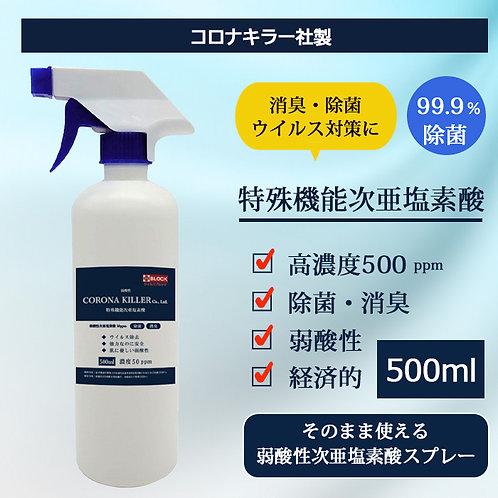 弱酸性 特殊機能次亜塩素酸50 500ppm 500ml   加湿器 噴霧 コロナキラー社製 除菌 消臭