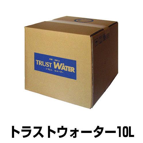 トラストウォーター(10L)