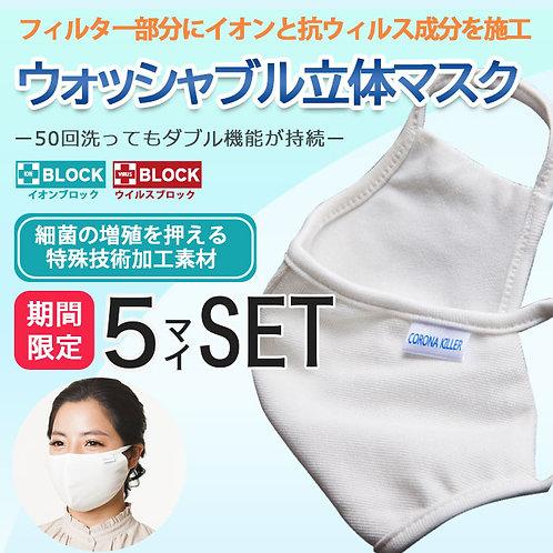 【5枚セット】送料無料|ウォッシャブル立体マスク|快適 ウイルス不活化能力 感染予防 抗ウイルス素材