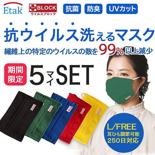 送料無料【L-FREE】5枚セット UV加工 ウォッシャブルプリーツマスク Etak/イータック マスク 洗えるマスク 50回洗濯可能 クレンゼマス