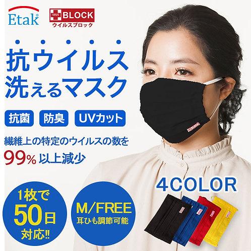 【M-FREE】快適 UV加工 ウォッシャブルプリーツマスク Etak/イータック マスク 洗えるマスク 50回洗濯可能 クレンゼマス etakイータック