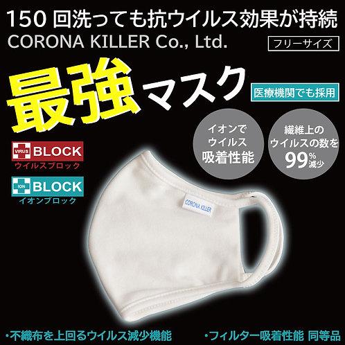 150回洗濯可能|最強ウォッシャブル立体マスク|快適 ウイルス不活化能力 感染予防 抗ウイルス素材