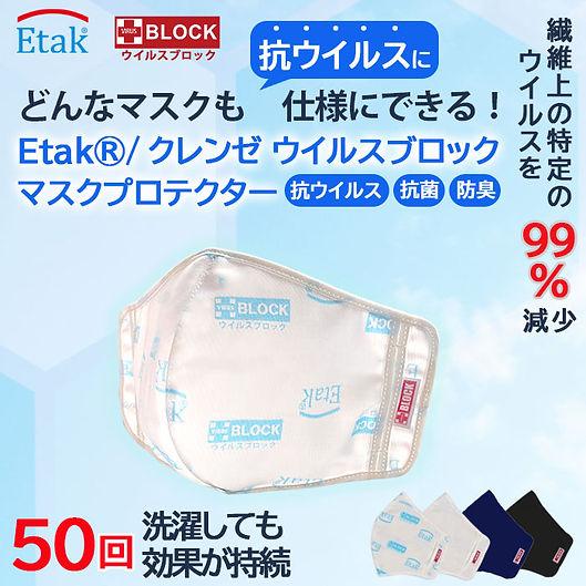 マスクプロテクター-TOP4.jpg
