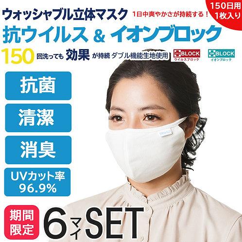 【6枚セット】送料無料|150回洗濯可能|ウォッシャブル立体マスク|快適 ウイルス不活化能力 感染予防 抗ウイルス素材の複製