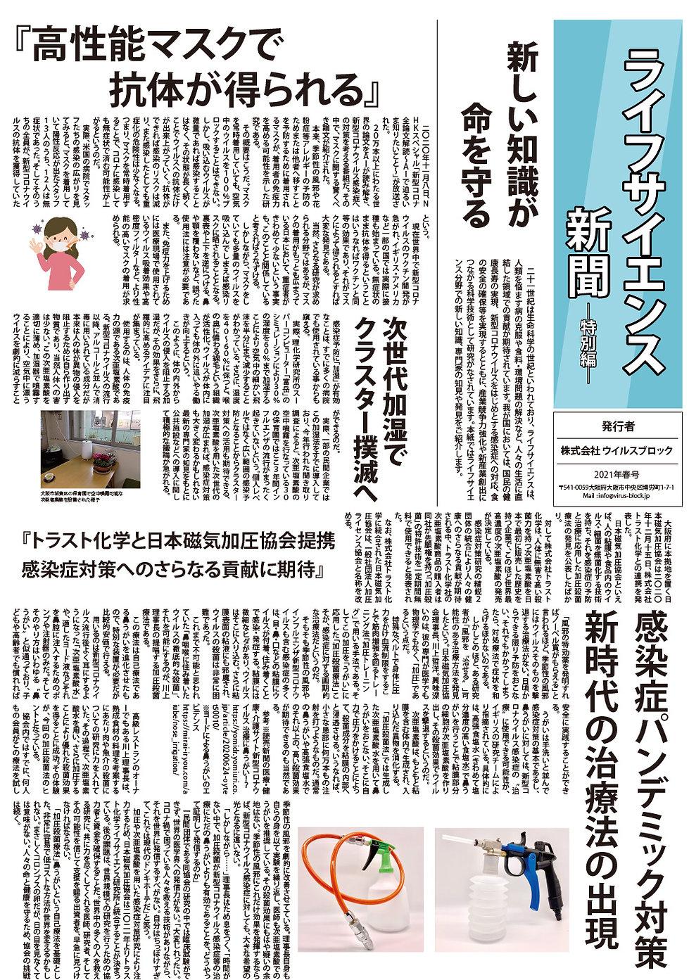ライフサイエンス新聞-1.jpg