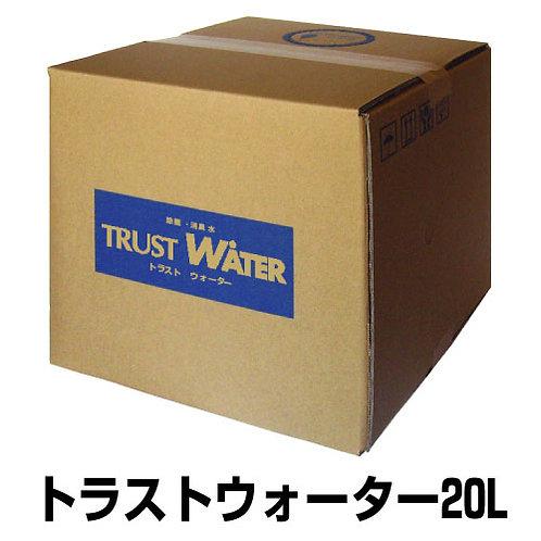 トラストウォーター(20L)空中噴霧可能 空間洗浄 加湿器 次亜塩素酸水