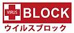ウイルスブロックロゴ.png