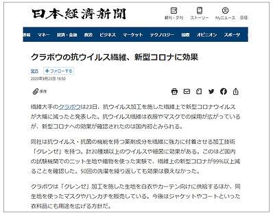 プレスリリースクレンゼ説明3.jpg