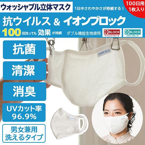 100回洗濯可能|ウォッシャブル立体マスク|快適 ウイルス不活化能力 感染予防 抗ウイルス素材