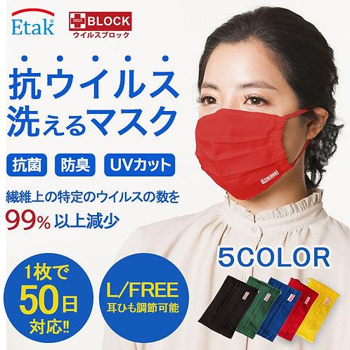 【L-FREE】 UV加工 ウォッシャブルプリーツマスク Etak/イータック マスク 洗えるマスク 50回洗濯可能 クレンゼマスク イタック