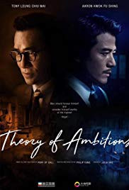 Theory of Ambitions Movie poster.jpg