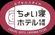 ちょい寝ホテル札幌手稲