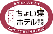 ちょい寝ホテル札幌手稲,格安ホテル,入院患者家族