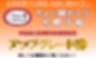 アップグレード券(keijinkai ).png