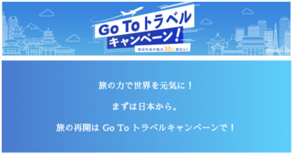 GO TOトラベル.png