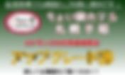 アップグレード券(コドモックル).png
