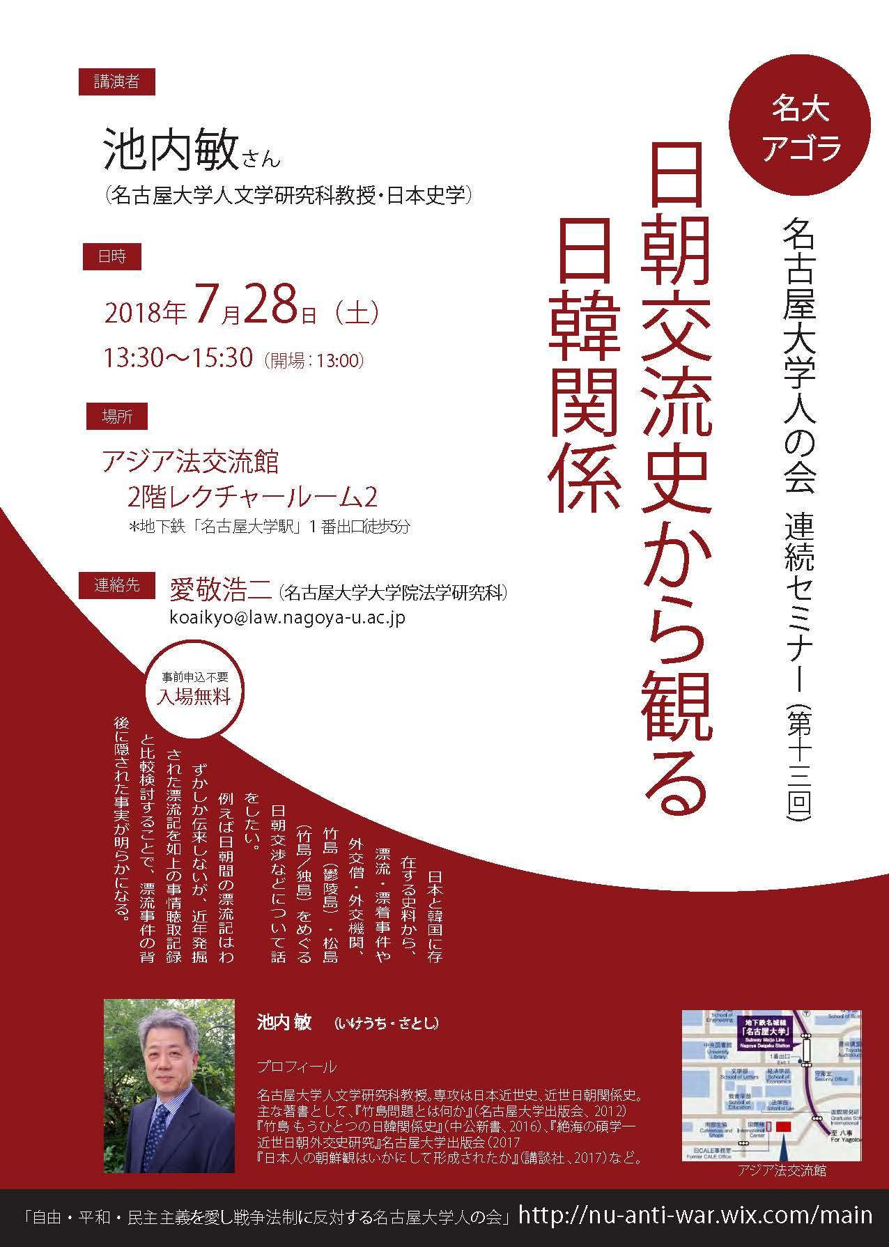 竹島問題外交交渉史