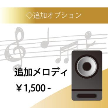 【追加オプション】追加メロディ<¥1,500>
