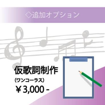 【追加オプション】仮歌詞制作-ワンコーラス-<¥3,000>