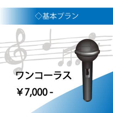 【基本プラン】ワンコーラス<¥7,000->