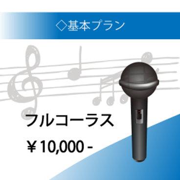 【基本プラン】フルコーラス<¥10,000>
