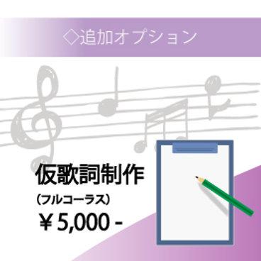 【追加オプション】仮歌詞制作-フルコーラス-<¥5,000>