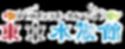 logo_tomei.png
