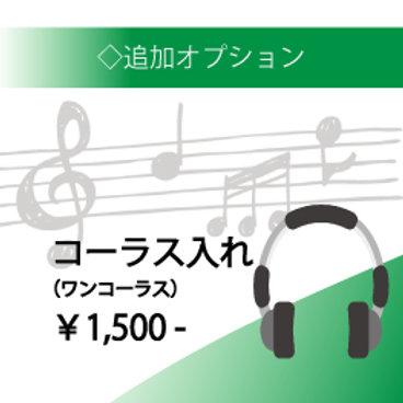【追加オプション】コーラス入れ-ワンコーラス-<¥1,500>