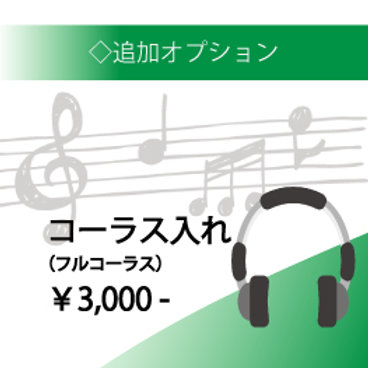 【追加オプション】コーラス入れ-フルコーラス-<¥3,000>