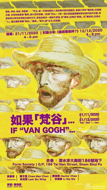 If Van Gogh Poster.jpg