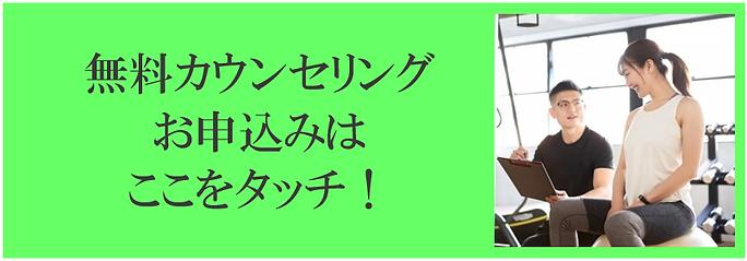 無料カウンセリング緑黒字.png