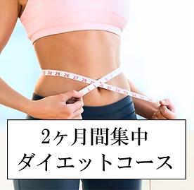 ダイエット濃いめ.png