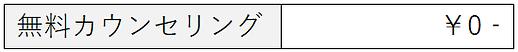無料カウンセリング料金表.png