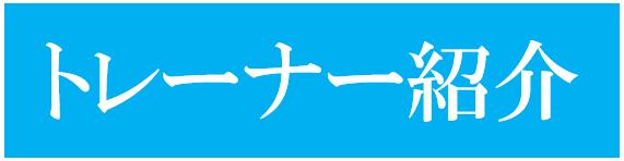 トレーナー紹介.png