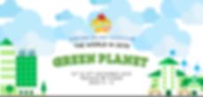 Green Planet_Website Cover_Trehaus_v1.pn