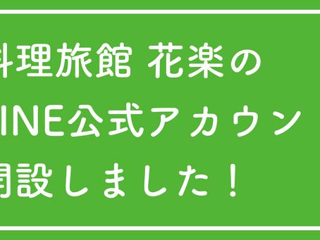 花楽 LINE公式アカウント開設!
